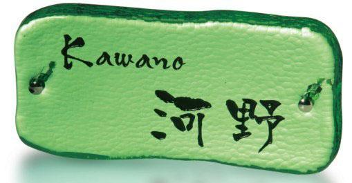 【ガラス表札】花水木 GF3-315(福彫)