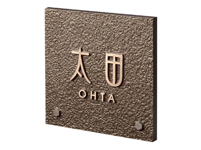 【鋳物表札】デザインキャスト HB-26(福彫)