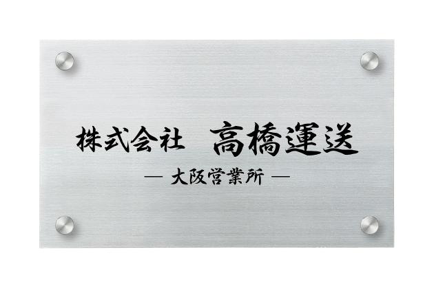 【看板・銘板】ドライエッチング銘板 セットアップ金具タイプ DRM-S-6(金具)(丸三タカギ)