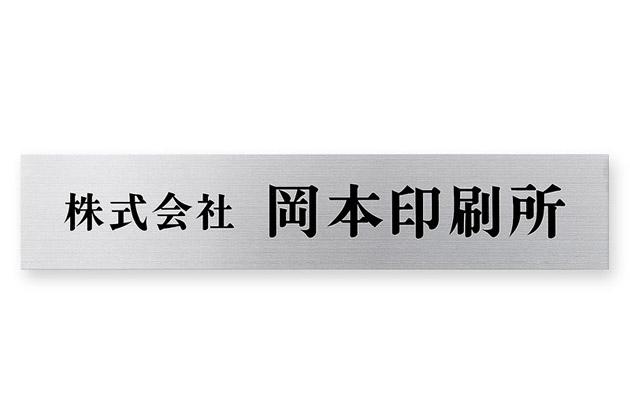 【看板・銘板】ドライエッチング銘板 DRS-S-1(丸三タカギ)