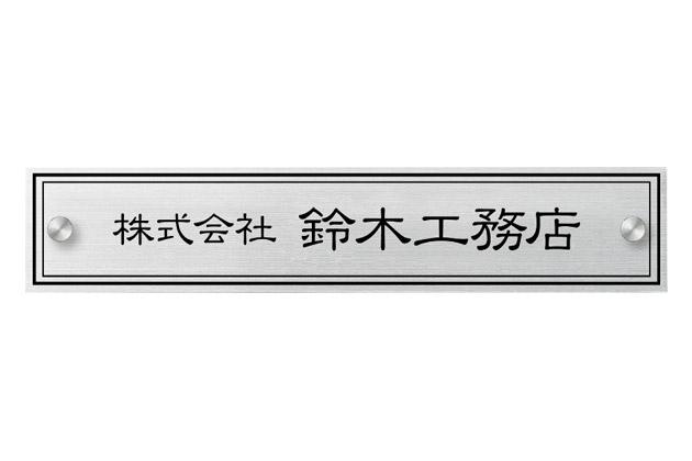 【看板・銘板】ドライエッチング銘板 セットアップ金具タイプ DRS-S-5(金具)(丸三タカギ)