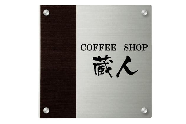 【看板・銘板】モダンエッチング銘板 セットアップ金具タイプ EMO-1-6(金具)(丸三タカギ)