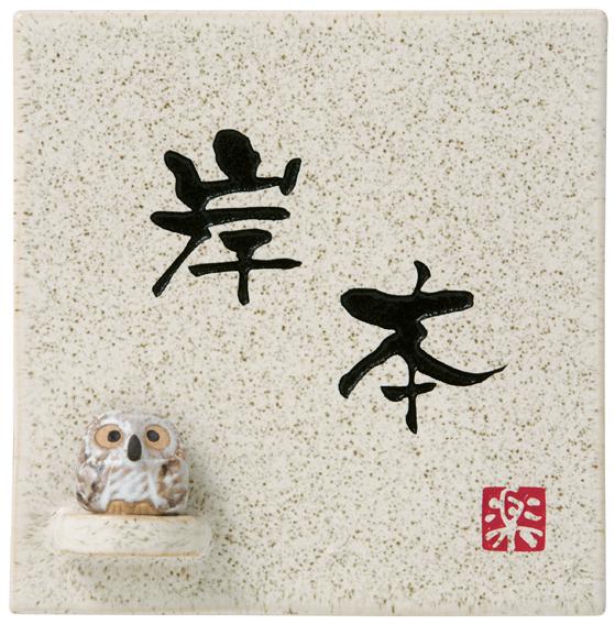 陶器表札 信楽焼シリーズ 信楽S-1F-582(丸三タカギ)