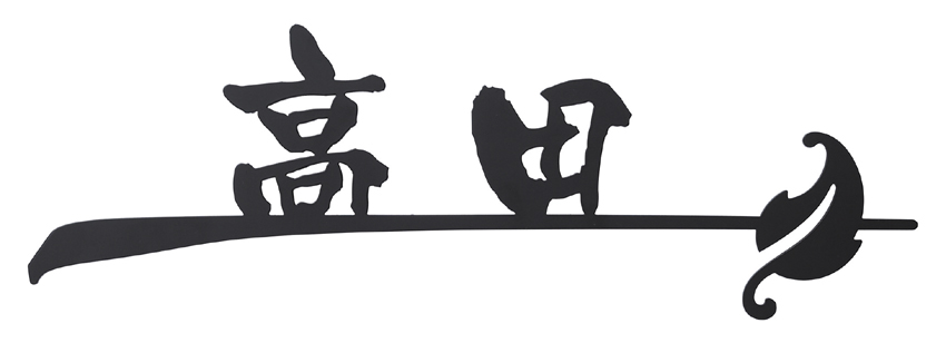 【SMILE表札】ステンレス表札 ブランシュ BR-A2-9(Mサイズ)(丸三タカギ)