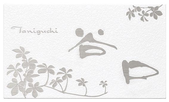 【SMILE表札】ステンレス表札 カグラ KGC-W-11(丸三タカギ)