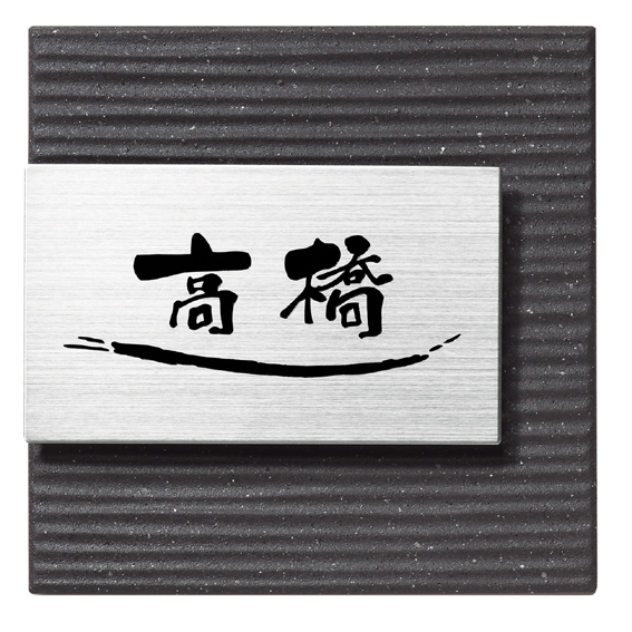 【SMILE表札】セラミックタイル表札 ステージ SLS-Y1-614(丸三タカギ)
