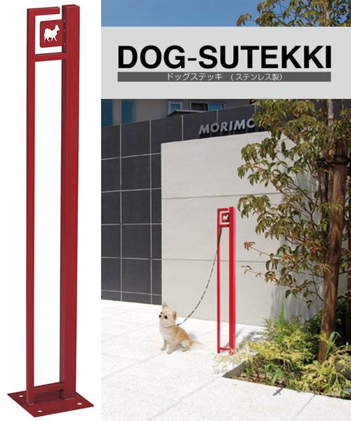 【COMON】かもんシリーズ DOG-SUTEKKI ドッグステッキ DST-1(美濃クラフト)