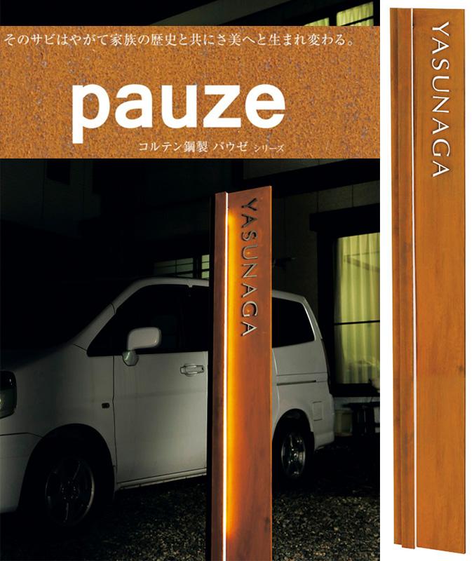 【COMON】かもんシリーズ PAUZE パウゼボード PZ-1(美濃クラフト)