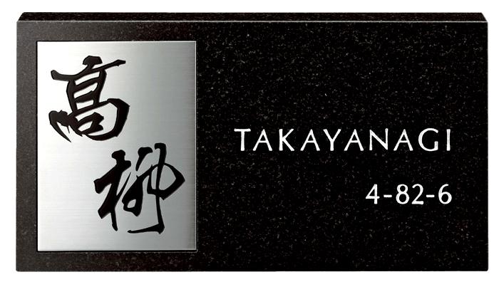 【天然石材表札】デラックス DS-75(美濃クラフト)