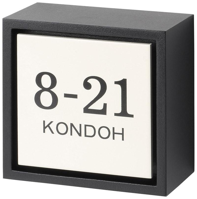 【小さな表札】小さなアルミ鋳物表札 ES-40(美濃クラフト), 【国際ブランド】:4642b4dc --- itxassou.fr