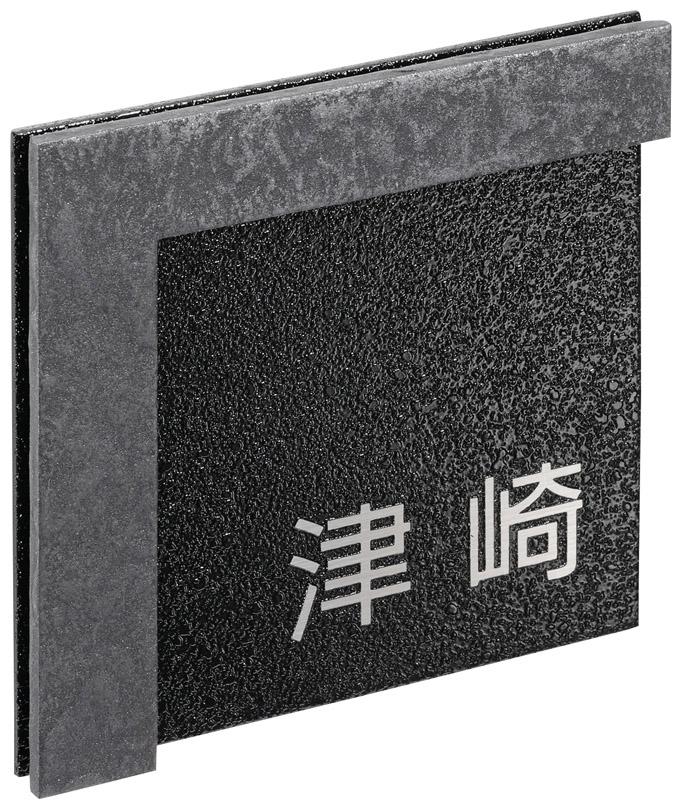 【小さな表札】小さなステンレス表札 ES-5(美濃クラフト)
