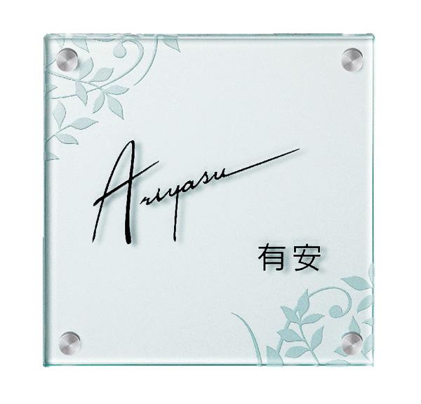 【ガラス表札】フラットガラス200角 GP-43(美濃クラフト)