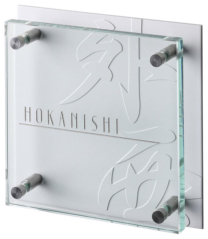 【ガラス表札】フラットガラス150角 GP-89(美濃クラフト)