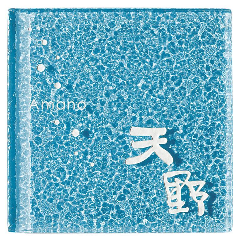 【ガラス表札】ウォーターガラス GT-2(美濃クラフト)