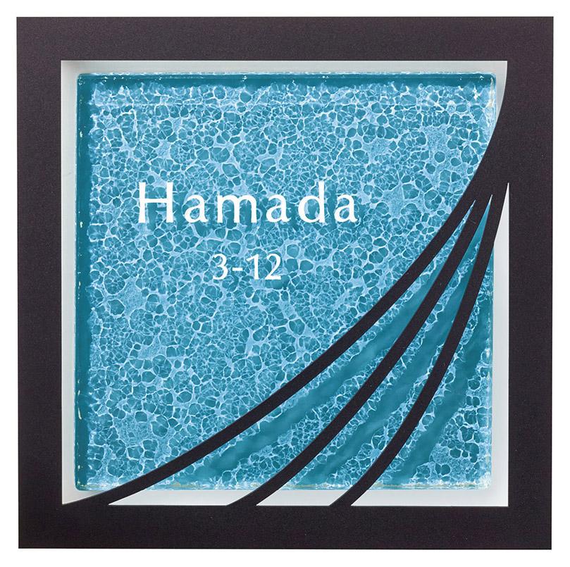 【ガラス表札】ウォーターガラス+フレーム HA-55(美濃クラフト)