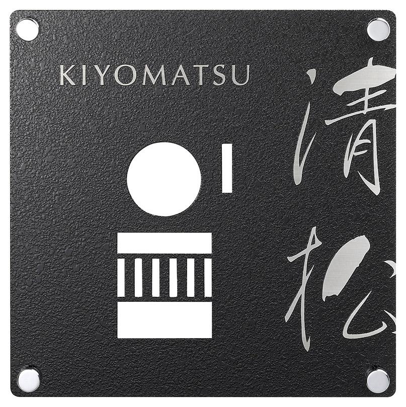 【インターホンカバーサイン】IPC-96(美濃クラフト)