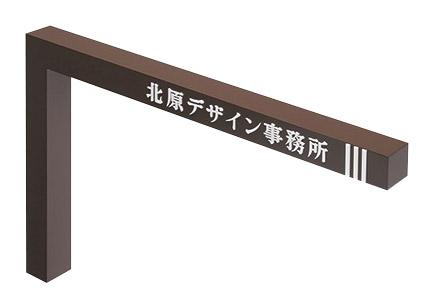 【店舗・集合住宅の看板】ゲートサイン GATE SIGN G-AT-04(美濃クラフト)