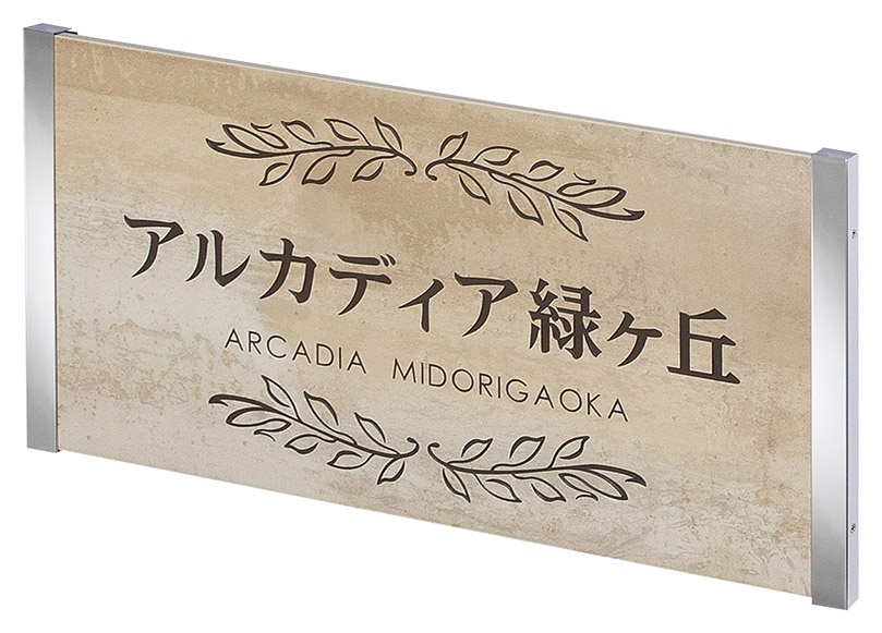 【店舗・集合住宅の看板】館名板 壁付タイプ タイル M-AK-01(美濃クラフト)