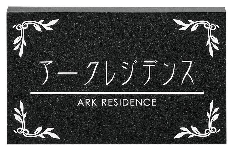 【店舗・集合住宅の看板】館名板 壁付タイプ ストーン M-AK-08(美濃クラフト)