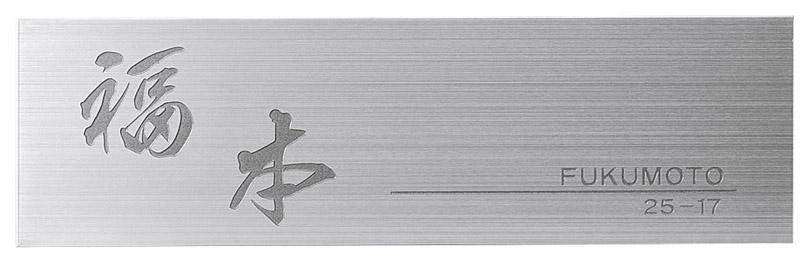 【ステンレス表札】Fine ファイン ME-37(美濃クラフト)