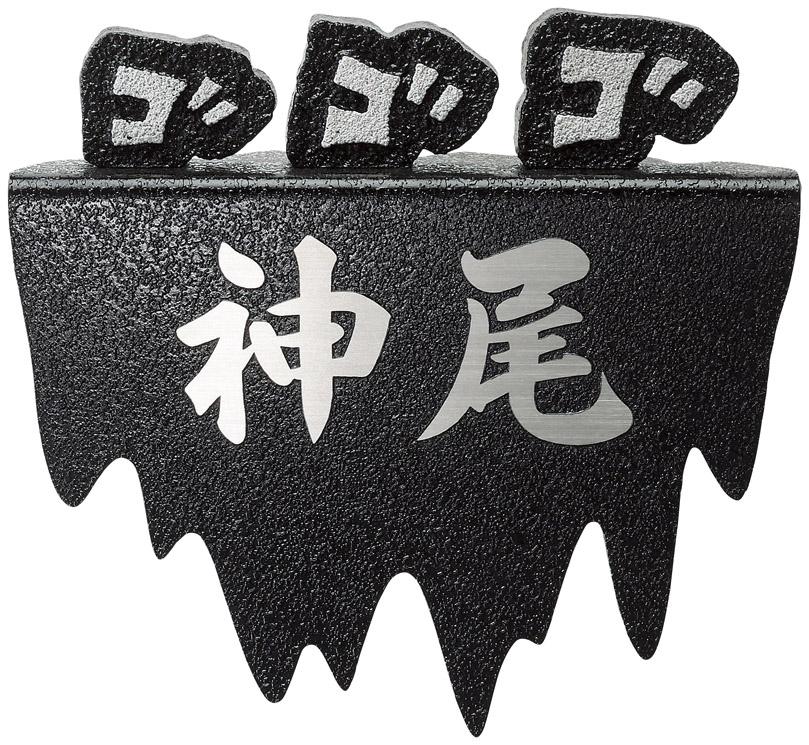 【濃い顔シリーズ】漫画表札 MNG-11(美濃クラフト)