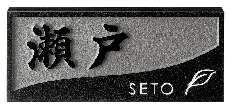 最安値で  【天然石材表札】スタンダードタイプ SN-48(美濃クラフト), TABLE & STYLE:a50952e3 --- dondonwork.top
