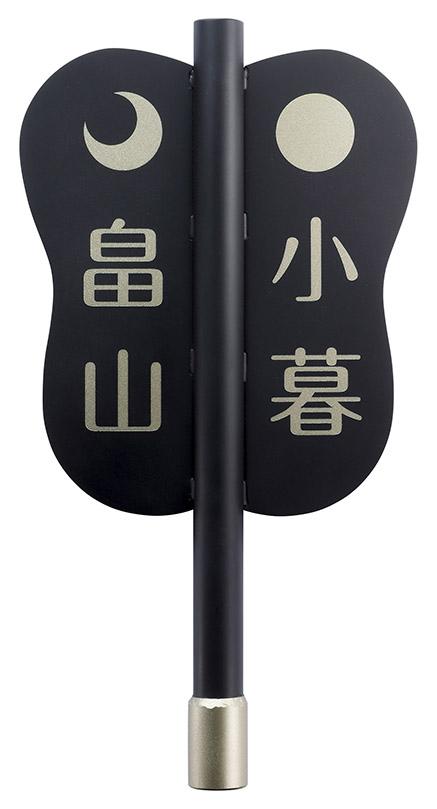 【濃い顔シリーズ】相撲表札 SUMOH-2(美濃クラフト)