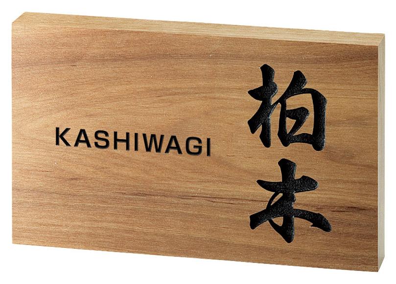 【銘木表札】さくら WK-12(美濃クラフト)
