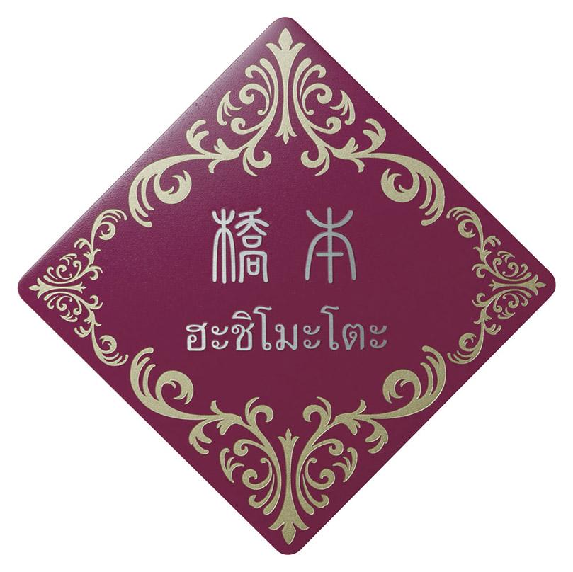 【濃い顔シリーズ】国際結婚家族の表札 WM-4(美濃クラフト)