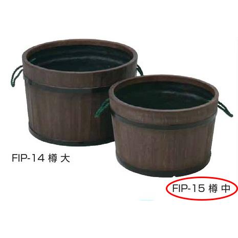 FRP軽量プランター 樽プランター 中FIP-15(41764300)(タカショー)送料無料 ガーデンアクセサリー ポット プランター 鉢植え