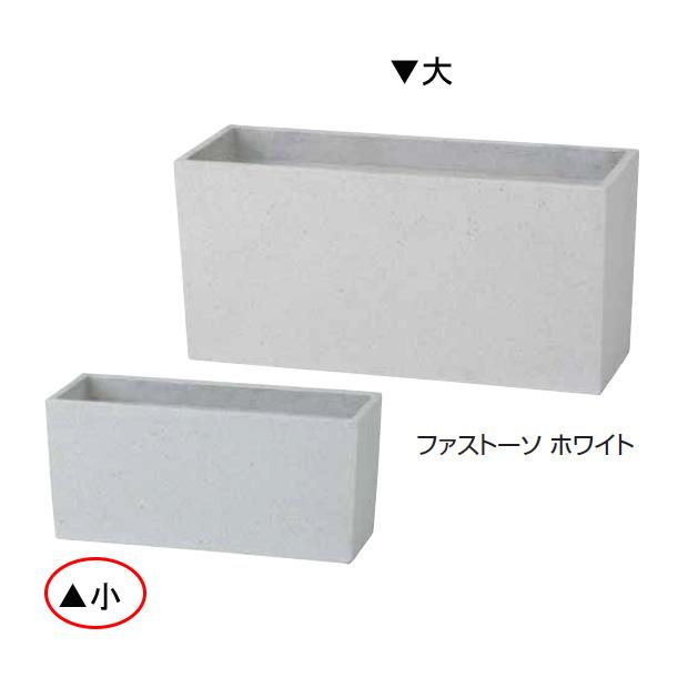 ポリテラゾ ワイドポット ファストーソ(小)ホワイトPIA-07SW(36489300)(タカショー)送料無料 ガーデンアクセサリー ポット プランター 鉢植え 白
