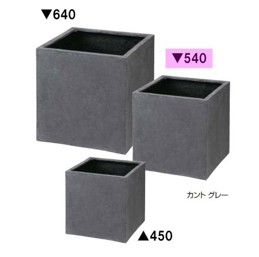 ポリテラゾ キューブポット カント(540)グレーPIA-C01SG(36814300)(タカショー)送料無料 ガーデンアクセサリー ポット プランター 鉢植え 灰色