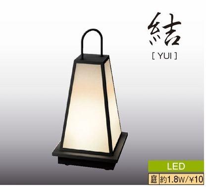 和風ライト 間シリーズ 結(ゆい) HGB-D01K(61277200)(タカショー)送料無料 照明 ガーデンライト 和風庭園 和庭