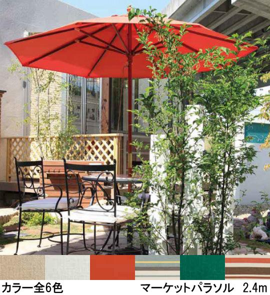 マーケットパラソル 2.4m ACT-24(タカショー)送料無料 シェードガーデン 小型パラソル 2400 ガーデニング 庭 園芸ベージュ ホワイト グリーン オレンジ ボーダー