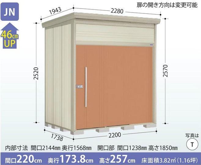 タクボ物置 Mr.トールマン・ダンディ JN-Z2217 (一般型・結露減少屋根) 中・大型物置 収納庫 屋外 物置き 送料無料