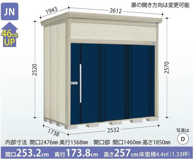 タクボ物置 Mr.トールマン・ダンディ JN-S2517 (多雪型・標準屋根) 中・大型物置 収納庫 屋外 物置き 送料無料