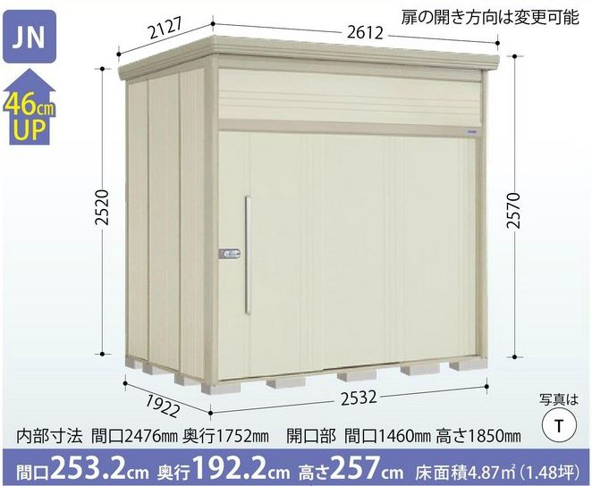 タクボ物置 Mr.トールマン・ダンディ JN-2519 (一般型・標準屋根) 中・大型物置 収納庫 屋外 物置き 送料無料