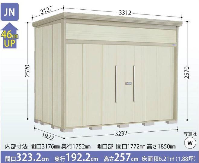 タクボ物置 Mr.トールマン・ダンディ JN-S3219 (多雪型・標準屋根) 中・大型物置 収納庫 屋外 物置き 送料無料