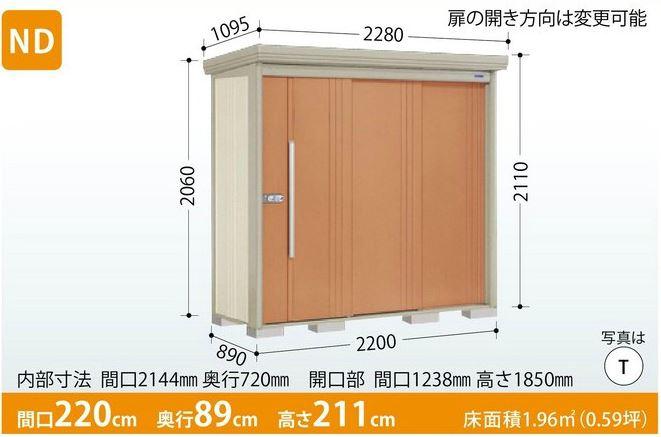 タクボ物置 Mr.ストックマン・ダンディ ND-Z2208 (一般型・結露減少屋根・背面棚タイプ) 中・大型物置 収納庫 屋外 物置き 送料無料