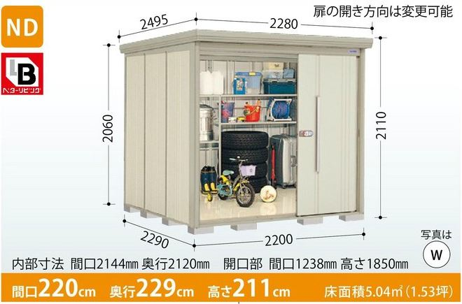 タクボ物置 Mr.ストックマン・ダンディ ND-SZ2222Y (多雪型・結露減少屋根・側面棚タイプ) 中・大型物置 収納庫 屋外 物置き 送料無料