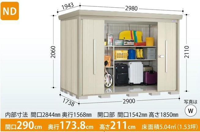 タクボ物置 Mr.ストックマン・ダンディ ND-2917 (一般型・標準屋根・背面棚タイプ) 中・大型物置 収納庫 屋外 物置き 送料無料