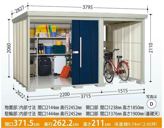 タクボ物置 Mr.ストックマン プラスアルファ TP-Z3726(一般型・結露減少屋根)中・大型物置 駐輪 収納庫 屋外 物置き 送料無料