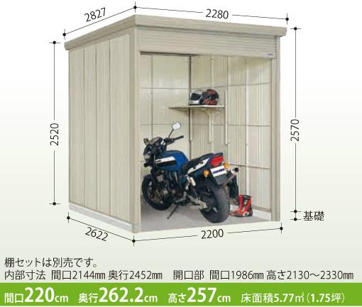 タクボ物置 Mr.シャッターマン WS-S2226 多雪型・標準屋根 シャッター式中型物置 収納庫 屋外 物置き ガレージ 送料無料