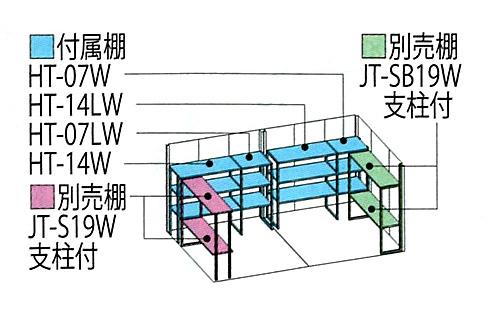 タクボ物置 オプション 側面別売棚セットJT-SB19W(片側2段支柱付)