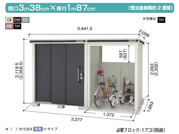 ヨド物置 エルモコンビLMD-1818+LKD1518 標準高タイプ 一般型屋外 物置き 送料無料