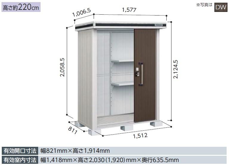 ヨド物置エルモ  LMD-1508 標準高タイプ 一般・積雪共用中・大型物置 屋外 物置き 送料無料 防災保管庫