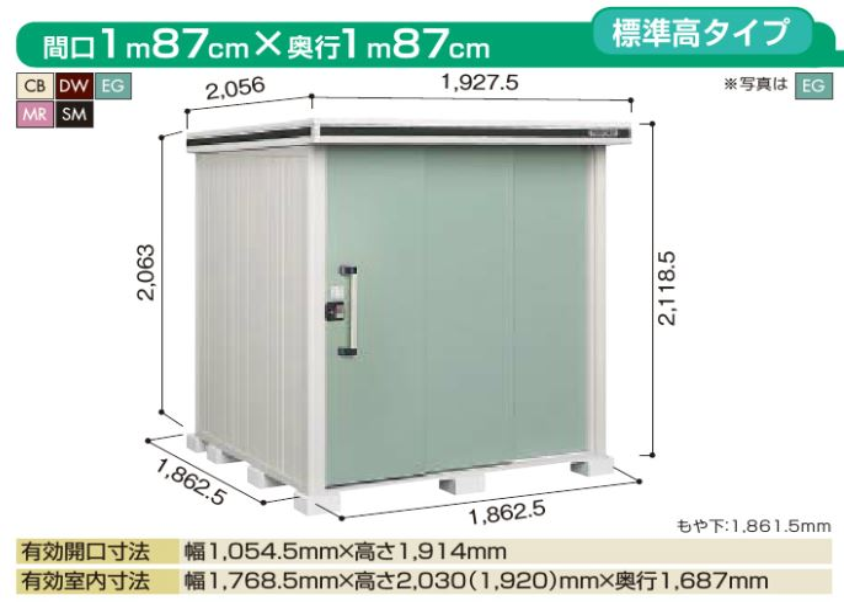 ヨド物置エルモ  LMD-1818 標準高タイプ 一般型中・大型物置 屋外 物置き 送料無料 防災保管庫