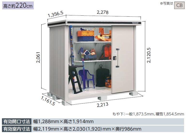 ヨド物置エルモ  LMD-2211 標準高タイプ 一般型中・大型物置 屋外 物置き 送料無料 防災保管庫