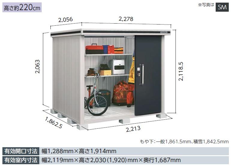ヨド物置エルモ  LMDS-2218 標準高タイプ 積雪型中・大型物置 屋外 物置き 送料無料 防災保管庫