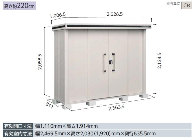 ヨド物置エルモ  LMD-2508 標準高タイプ 一般型中・大型物置 屋外 物置き 送料無料 防災保管庫